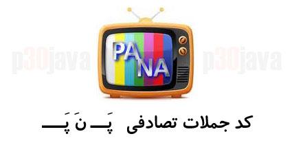 panapa%20pic کد جملات تصادفی پ نه پ